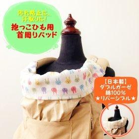 【ゆるウサギ】MAHO工房 抱っこひも用首周りパッド