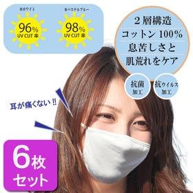 【6枚セット】UVコットンマスク |ホワイト|二重構造