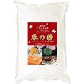 【900g】 国内産 米の粉(上新粉・米粉) 900g