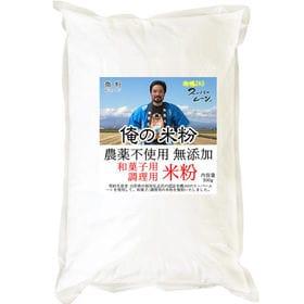 【500g】 俺の米粉 農薬不使用 無添加 和菓子/調理用 ...
