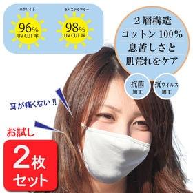 お試し【2枚セット】UVコットンマスク |ホワイト|二重構造