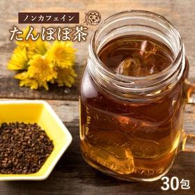 【2g×30包入】たんぽぽ茶