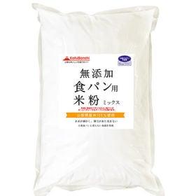 【4kg】 食パン用米粉ミックス 無添加 (山梨県産米使用)...