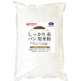 【900g】 しっかり系 パン用 米粉 (山梨県産米使用) ...