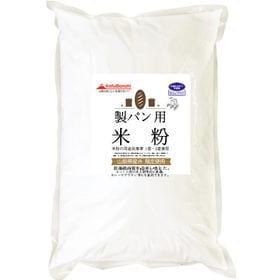 【900g】 パン用 米粉 (山梨県産米使用) 900g(投...