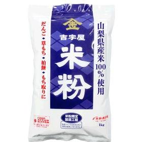 【5kg】 金 吉字屋 米粉 (山梨県産 上新粉) 1kg ...