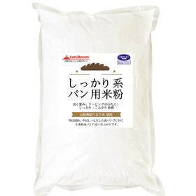 【2kg】 しっかり系 パン用米粉 (山梨県産米使用) 2k...