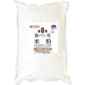 【4kg】 パン用米粉 (山梨県産米使用) 2kgx2袋 製...