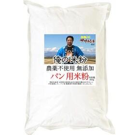 【500g】 俺の米粉 農薬不使用 (有機JASの原料) 無...