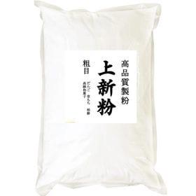 【5kg】 国内産 上新粉(和菓子用 うるち 米粉)5kgx...