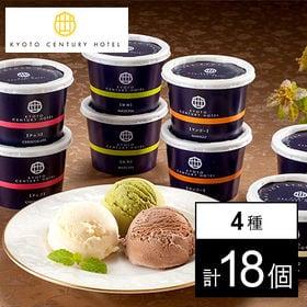 【4種/計18個】京都センチュリーホテル アイスクリームギフ...