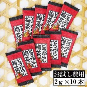 とうがらし梅茶 【2g×10本】
