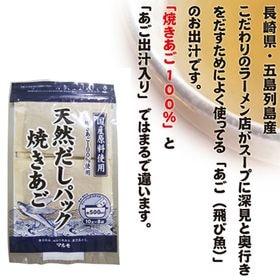 長崎県五島産焼きあごだし100%【(10グラム×8包)×10...