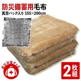 【2枚セット】備えて安心 防災備蓄用毛布<真空圧縮>