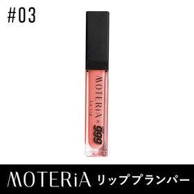 【#03 ベビーピンク】モテリアラリップ  ひと塗りで速攻う...
