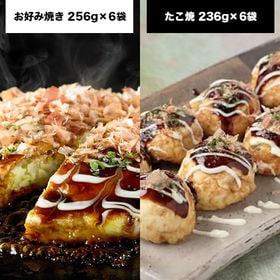 【お好み焼き6袋&たこ焼48個】<千房>お好み焼き&たこ焼食...