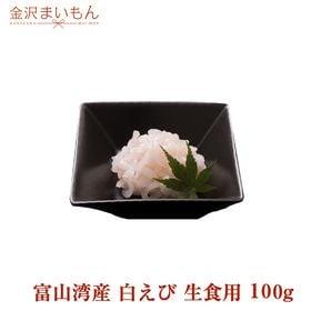 【生食用】富山湾産 白えび 100g