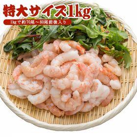 【1kg】赤海老むき身(特大サイズ)金沢まいもん寿司厳選