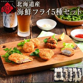 【5点セット】\たっぷり1.5kg/北海道産 海鮮フライ 厳...