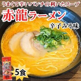 【5食】赤龍ラーメン 辛子みそ味 熊本ラーメン