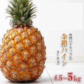 【約4.5~5kg(3~5玉)】台湾パイナップル 金鑚パイン