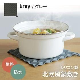 [グレー] シリコン製 北欧風 鍋敷き (フック付)