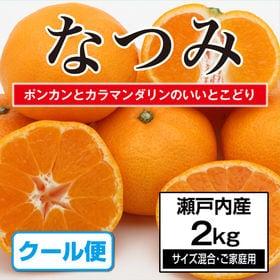 【約2kg】瀬戸内産 なつみ (ご家庭用・サイズ混合)