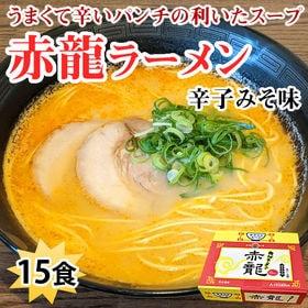【15食】赤龍ラーメン 辛子みそ味 熊本ラーメン