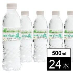 ピュアの森500ml×24本