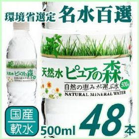 [48本]天然水ピュアの森 500ml