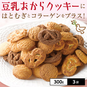 【300g×3袋】はとむぎ入り豆乳おからクッキー
