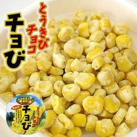 【100g(50g×2個)】とうきびチョコ チョび 昭和製菓...