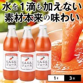 にんじんジュース(りんご果汁入り)