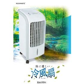 ROOMMATE  冷風扇  RM-99H