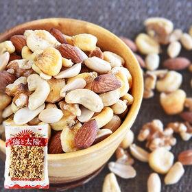 5種のミックスナッツ