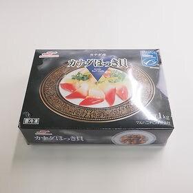 ホッキ貝1kg  冷凍便