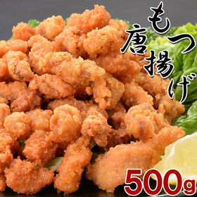 【500g】モツの唐揚げ 冷凍のまま揚げるだけ(2セット同時...