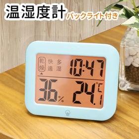 [アイスブルー] デジタル温湿度計 (バックライト付き) ※...