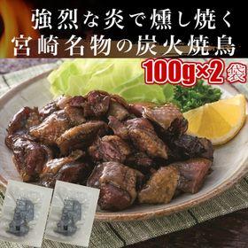 宮崎 名物 焼き鳥 鶏の炭火焼き100g×2袋/鶏 炭火焼き...