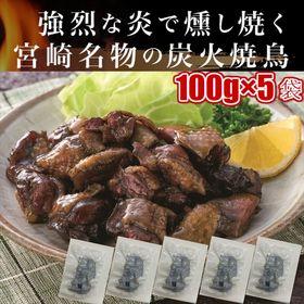 宮崎 名物 焼き鳥 鶏の炭火焼き100g×5袋/鶏 炭火焼き...
