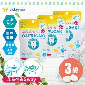 CAMUGAKI カムガキ 3袋  | 歯みがき マウスウォ...
