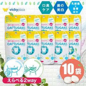 CAMUGAKI カムガキ 10袋  | 歯みがき マウスウ...