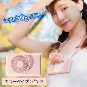 【ピンク】軽過ぎ70g! 3段階風量×静音×ハンズフリー『ス...