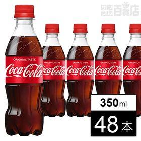 【48本】コカ・コーラ 350mlPET
