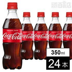 【24本】コカ・コーラ 350mlPET