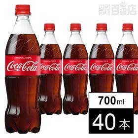 【40本】コカ・コーラ 700mlPET