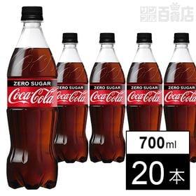 【20本】コカ・コーラ ゼロシュガー PET 700ml
