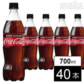 【40本】コカ・コーラ ゼロシュガー PET 700ml