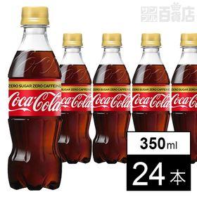 【24本】コカ・コーラ ゼロ カフェイン PET 350ml