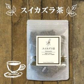 ヴィーナース【15ティーバック】スイカズラ茶
